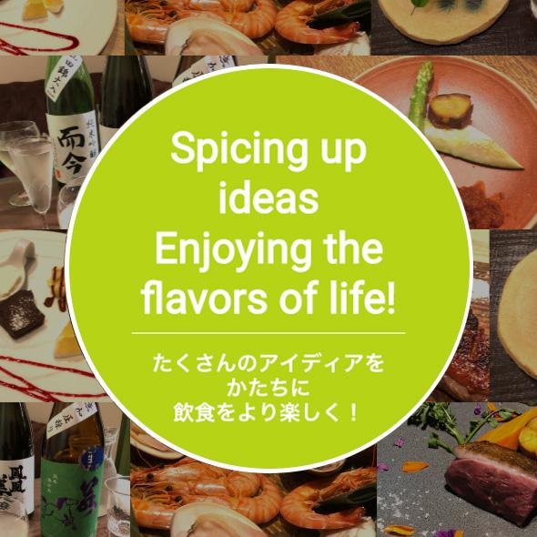 SEEKING FOR ONLY ONE SERVICE! 私たちは食品、PR、インバウンド集客のクリエイティブ集団です。